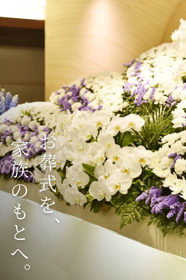 お葬式を、家族のものに。